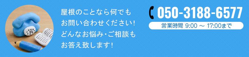 屋根のことなら何でもお問い合わせください!どんなお悩み・ご相談もお応え致します。TEL 050-3188-6577(営業時間 9:00~17:00まで)