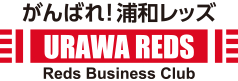 がんばれ!浦和レッズ URAWA REDS-Reds Business Culb-
