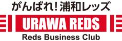 がんばれ!浦和レッズ URAWA REDS-Reds Business Culb-