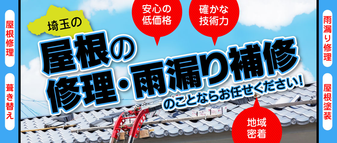 埼玉の屋根の修理・雨漏り補修のことならお任せください!